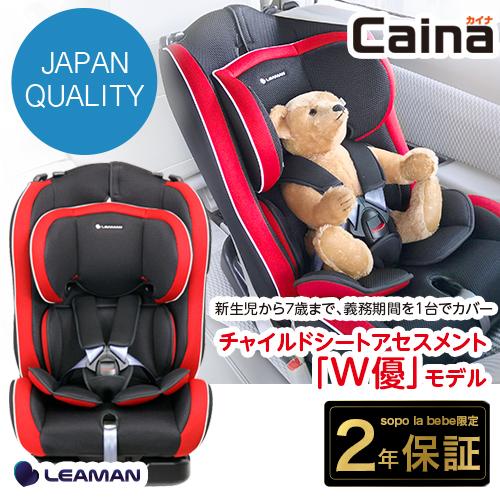 リーマン チャイルドシート ジュニアシート カイナ ブラック 新生児 日本製 メーカー直販 送料無料 国内製 ベビーシート Caina Black 0-7歳 メーカー保証2年 カーシート CG0002