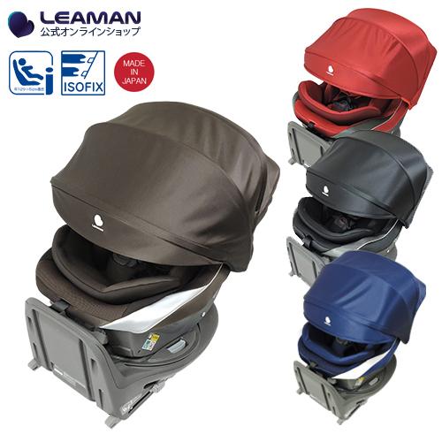 リーマン 日本製 ラクール ISOFIX チャイルドシート 新生児から4頃歳 新基準 R129