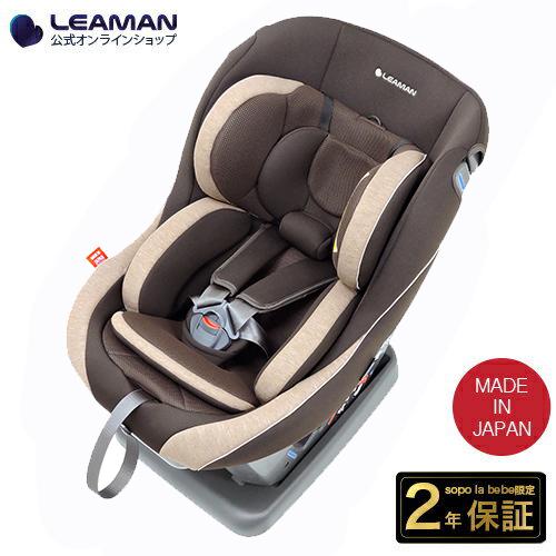 リーマン チャイルドシート レスティロ 3 新生児 日本製 メーカー直販 国内製 ベビーシート Lestilo 3 0〜4歳 メーカー保証2年 カーシート
