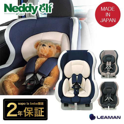 リーマン チャイルドシート ネディ エルフ 新生児 日本製 メーカー直販 送料無料 国内製 ベビーシート Neddy Elf 0〜4歳 メーカー保証2年 カーシート