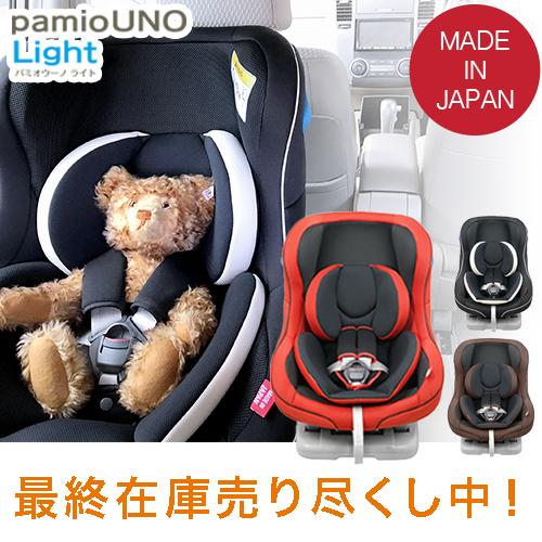 リーマン チャイルドシート パミオ ウーノ ライト 新生児 日本製 メーカー直販 送料無料 国内製 ベビーシート Pamio Uno Light 0〜4歳 メーカー保証2年 カーシート