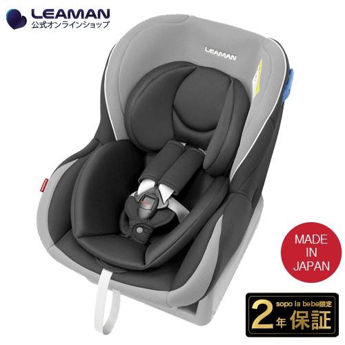 リーマン チャイルドシート ソシエ プラス3 新生児 日本製 メーカー直販 送料無料 国内製 ベビーシート Sosie Plus3 0〜4歳 メーカー保証2年 カーシート