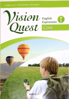 高校 英語 教科書 ◆高品質 Vision Quest English Expression 高校用 1 Core 平成29年度改訂 格安SALEスタート 文部科学省検定済教科書 英1330 啓林館