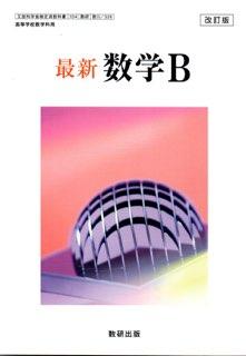 高校 数学 教科書 最新数学B 美品 改訂版 数研出版 高校用 平成30年度改訂 新作 人気 数B328 文部科学省検定済教科書