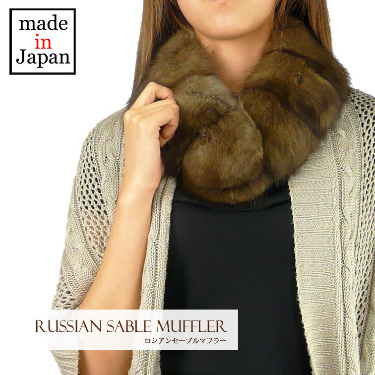 ロシアンセーブルマフラー[ファー][毛皮][ファーカラー][ストール][ネックウォーマー][婦人][レディース]