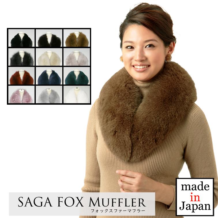 【送料無料】フォックスマフラー[SAGA][ストール][毛皮][ファー][ブルーフォックス][婦人][レディース][日本製]