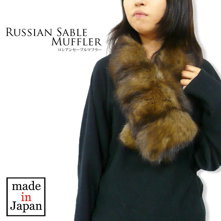 ロシアンセーブルマフラー[ストール][ストレート][ファー][毛皮][レディース][婦人][日本製]