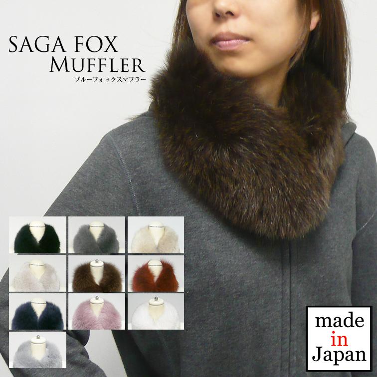 日本製 SAGA FOXを使用したフォックスマフラーです 送料無料 ブルーフォックスマフラー SAGAFOX ファー 別倉庫からの配送 毛皮 カラー レディース お得クーポン発行中 スヌード ストール 婦人 ネックウォーマー ティペット