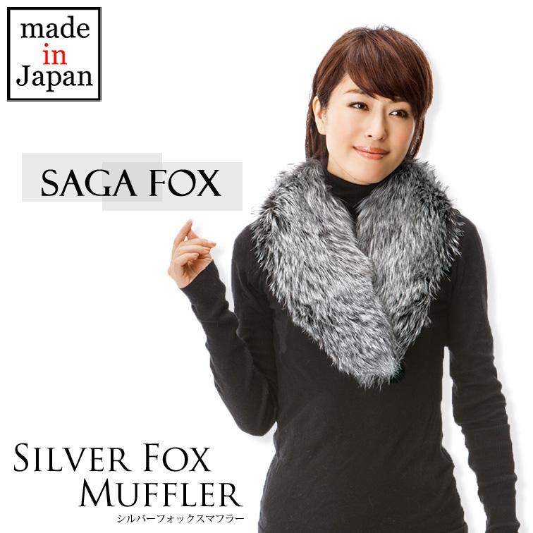 シルバーフォックスマフラー〔100×20〕[SAGAFOX][ファー][毛皮][きつね][カラー][ネックウォーマー][婦人][レディース][日本製]