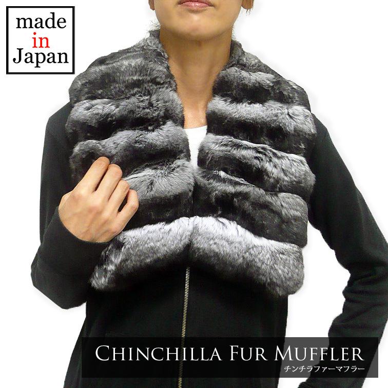 チンチラファーマフラー[毛皮][ファーカラー][ストール][ネックウォーマー][スヌード][婦人][レディース][日本製]
