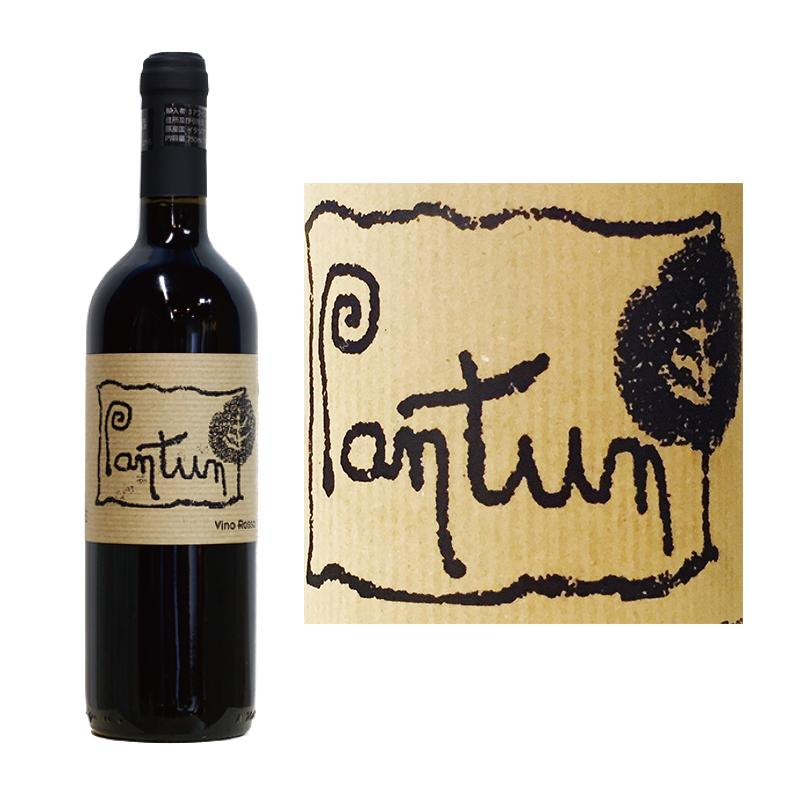 伝統的な栽培方法で収量を減らし、濃縮した果実味、ブドウ本来の旨味を楽しめる (2015)【フルボディ】【果実味たっぷり濃厚】パントゥン自然派ワイン(赤ワイン)パントゥン(750ml)