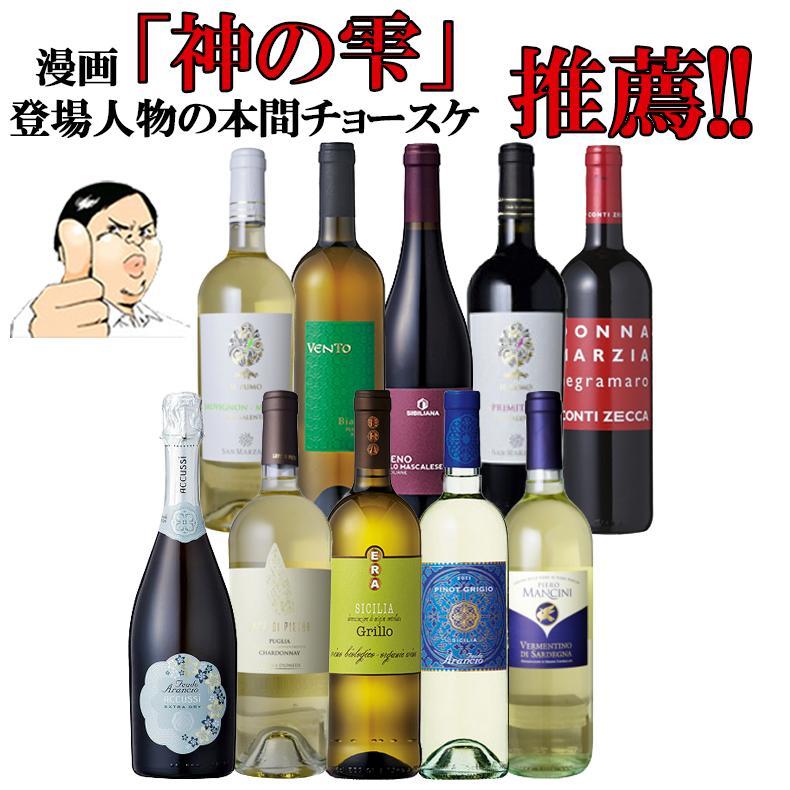 【毎日1名様にワインが当たる!?】南イタリアワイン10本セット復刻【第7弾】イタリア政府公認ソムリエとあのイタリアワインの怪人のタッグ  【白ワイン中心】金賞ワイン多数 EPA