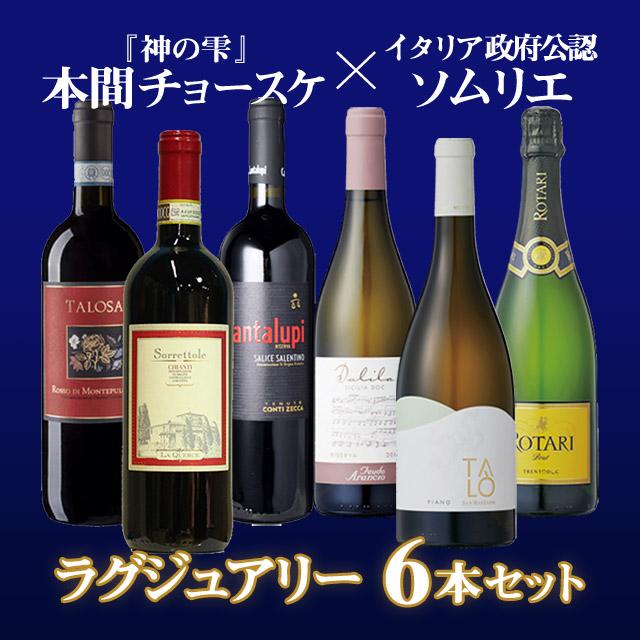 【格別の6本】本間チョースケとワインジーが選んだラグジュアリーセット イタリアワイン ワイン ワインセット 赤ワイン 白ワイン スパークリングワイン