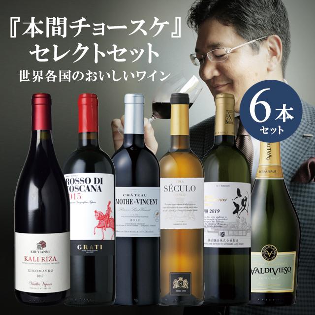 本間チョースケセレクト ワインセット 6本 飲み比べ ワイン イタリア ギリシャ フランス スペイン 日本 チリ 赤ワイン 白ワイン ブリュット