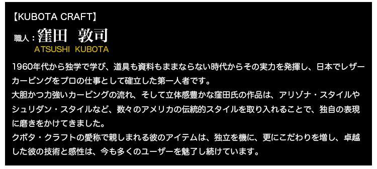 【コインケース】匠の技が魅せる!アルチザンカードケース(牛革/日本製)KUBOTA CRAFT