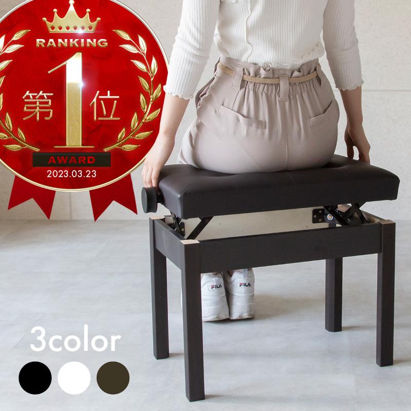 ピアノ 椅子 いつでも送料無料 高さ調整 高低自在 無段階調節 ピアノ椅子 子供 大人 ホワイト ブラック ブラウン ウッド 木製 白 茶 黒 送料無料 イス ベンチ 日本最大級の品揃え いす リンク051