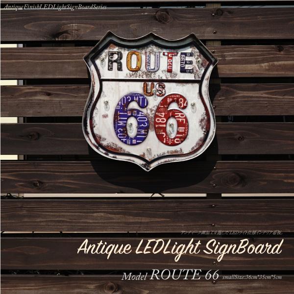 看板 ROUTE66 LED 照明 プレート アンティーク風 アメリカン雑貨 サインボード ルート66 テキサス 店舗用 自宅用 インテリア ヴィンテージ ブリキ風 ネオンサイン おしゃれ サインプレート ウォールサイン _87200