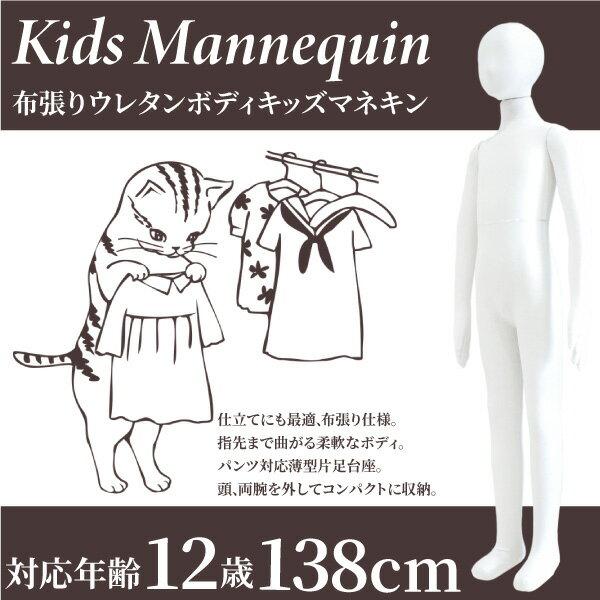 マネキン 全身 子供用 138cm ポージング自由自在 台座付き 布張り ウレタン製 キッズマネキン ディスプレイ 男の子 女の子 幼児 頭 肩 手 足 可動 洋服 仕立て まち針 送料無料 あす楽対応  _74128