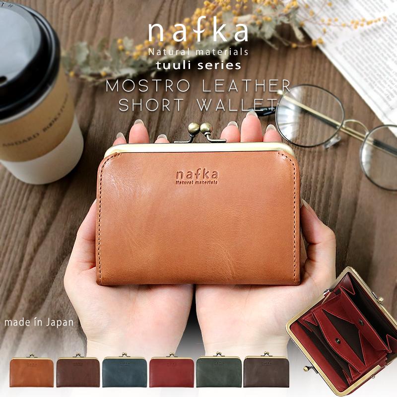 bae5a5b72c6b ミニ財布 レディース 小さい財布 可愛い がま口 本革 日本製 ショートウォレット naf.