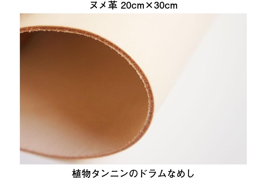 A4サイズ相当:適度なハリがあり しなやかで手縫いしやすいヌメ革 カットレザー LCヌメ スーパーエコノミー 無地 20cm × 30cm 漉き加工あり 0.8 ハイクオリティ mm~2.0 1枚 タンニン鞣し ヌメ革 生地 皮革 牛革 切り革 手作り ランキング総合1位 mm レザークラフト 切り売り ハンドメイド