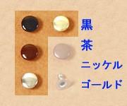 直径:9 mm 足の長さ:約6.5 色:黒 茶 ニッケル ゴールド まとめ買い片面カシメ 選択 中 1000コ入り かしめ レザークラフト ブラウン ブラック シルバー ハンドメイド カシメ 黒 手芸 レザークラフト金具 ついに入荷