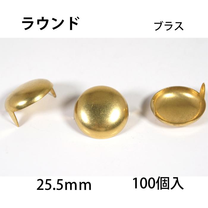 ラウンドヘッドスポッツ(ブラス)<25.5mm> 100個 レザークラフト材料 ハンドメイド材料 手芸 革 ソリッドブラス製 スタンダードリベット社 丸