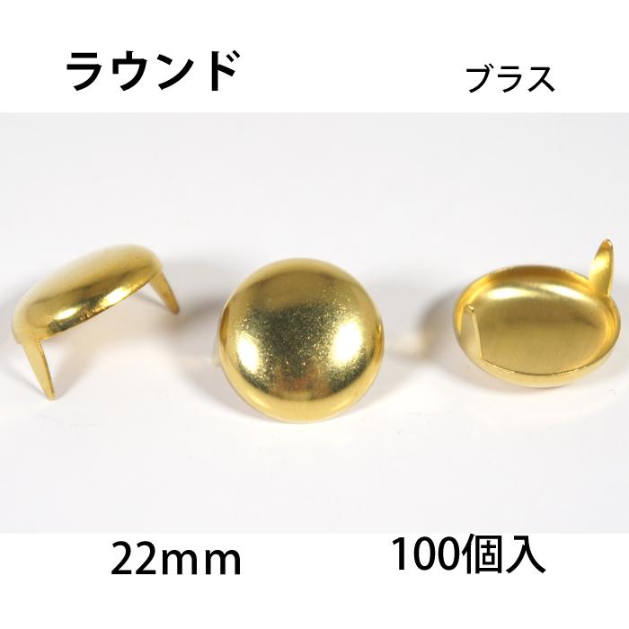 ラウンドヘッドスポッツ(ブラス)<22mm> 100個 レザークラフト材料 ハンドメイド材料 手芸 革 ソリッドブラス製 スタンダードリベット社 丸