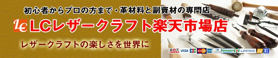 LCレザークラフト楽天市場店:レザークラフトの楽しさを世界中に発信するレザークラフト材料専門店