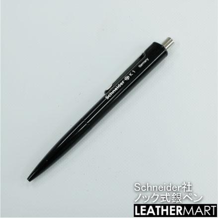 銀ペン Schneider K1 ノック式タイプ ランキングTOP10 ドイツ製 ネコポス対応 数量は多 レザークラフト ハンドソーイング ハンドメイド 道具 レザー 革 手縫い 工具