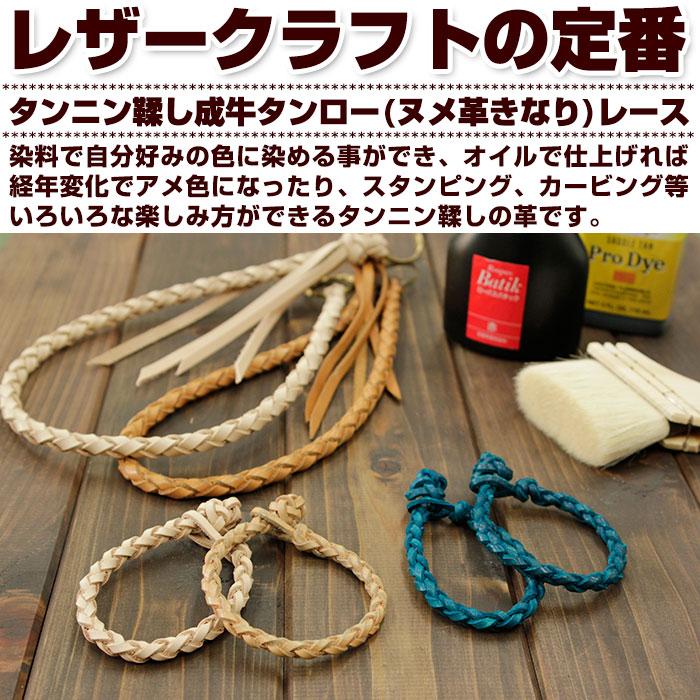【国産ヌメ革】牛革タンローレース35mm巾 レザークラフト ベルト 材料革