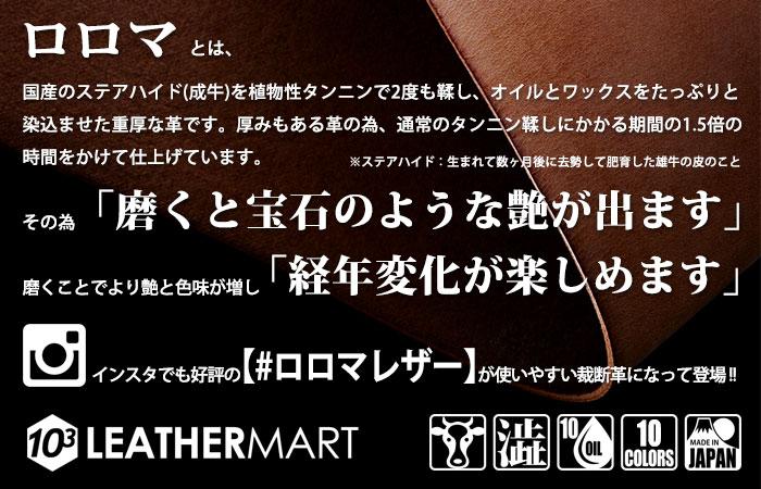 【レザークラフト用ヌメ革】牛革ロロマ(全11色) 1.6mm厚 9DS(30x30cm)