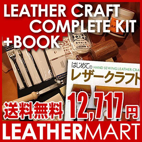 【送料無料】レザークラフト手縫い用工具18点【 コンプリートキット】+レザークラフト書籍【日本製】プロも使用している工具キット