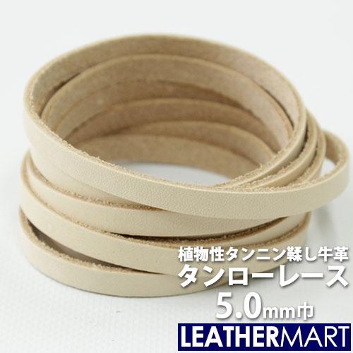【国産】牛革タンローレース5.0mm巾【ネコポス対応】