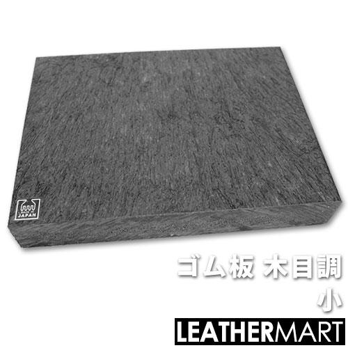 レザークラフト用 ゴム板 高品質新品 お値打ち価格で 木目調 小 レザークラフト用工具 道具 皮革 ハンドメイド 手作り 革 レザー DIY