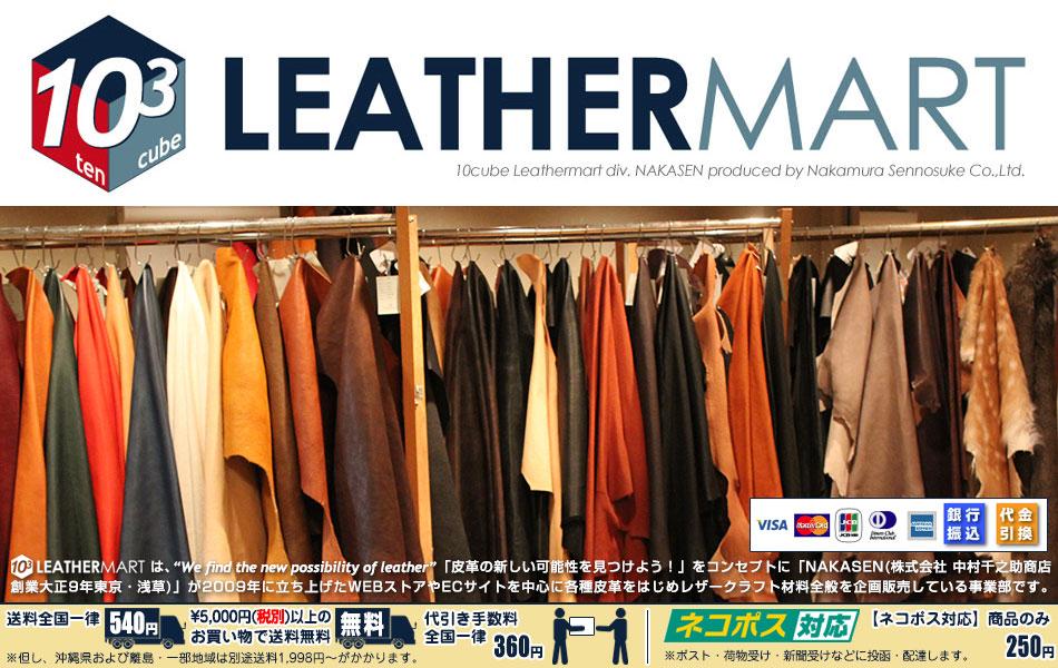 レザーマート楽天市場店:皮革素材・レザークラフト用品のお店です。