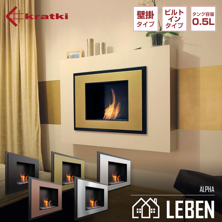 バイオエタノール暖炉 KRATKI クラトキ ALPHA アルファ 壁掛け型暖炉 ストーブ 暖房・