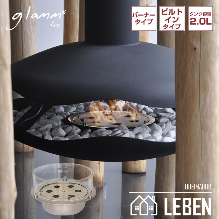 バイオエタノール暖炉 GlammFire グラムファイヤー QUEIMADOR BURNER I バーナー ビルトイン テーブルトップ ストーブ 暖房