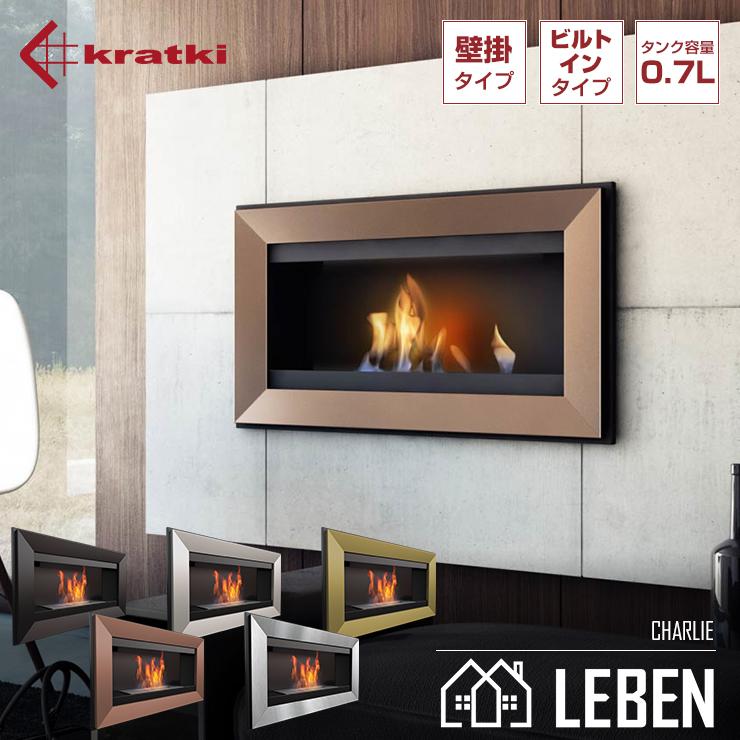 バイオエタノール暖炉 KRATKI クラトキ CHARLIE チャーリー 壁掛け型暖炉 ストーブ 暖房・
