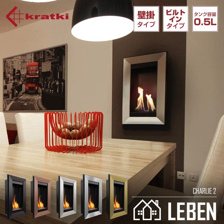 バイオエタノール暖炉 KRATKI クラトキ CHARLIE2 チャーリー2 壁掛け型暖炉 ストーブ 暖房・