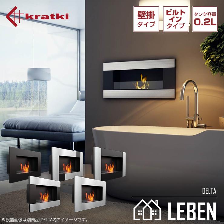 バイオエタノール暖炉 KRATKI クラトキ DELTA デルタ 壁掛け型暖炉 ストーブ 暖房・