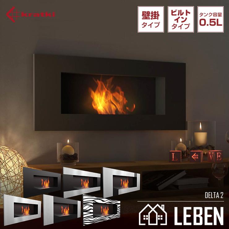 バイオエタノール暖炉 KRATKI クラトキ DELTA2 デルタ2 壁掛け型暖炉 ストーブ 暖房