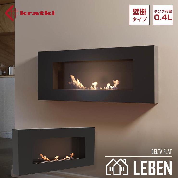 KRATKI クラトキ DELTAFLAT デルタフラット 壁掛け型暖炉 バイオエタノール暖炉 ストーブ 暖房
