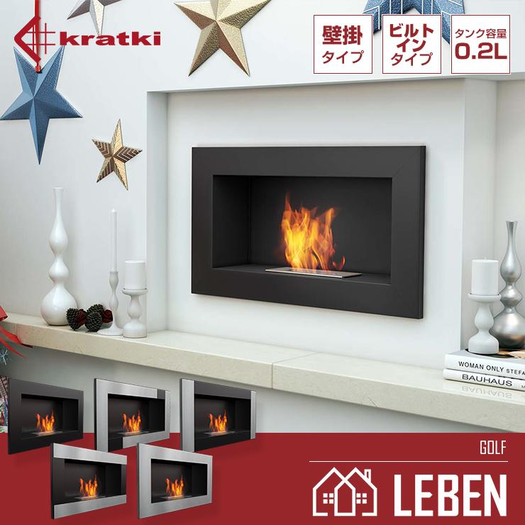 KRATKI クラトキ GOLF ゴルフ 壁掛け型暖炉 バイオエタノール暖炉 ストーブ 暖房