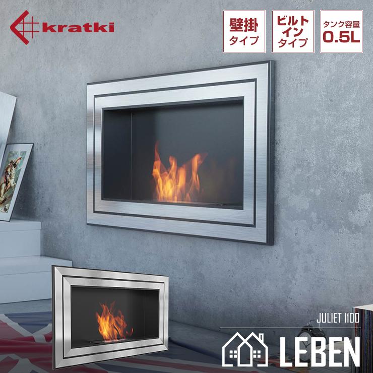 バイオエタノール暖炉 KRATKI クラトキ JULIET 1100 ジュリエット 壁掛け ストーブ 暖房