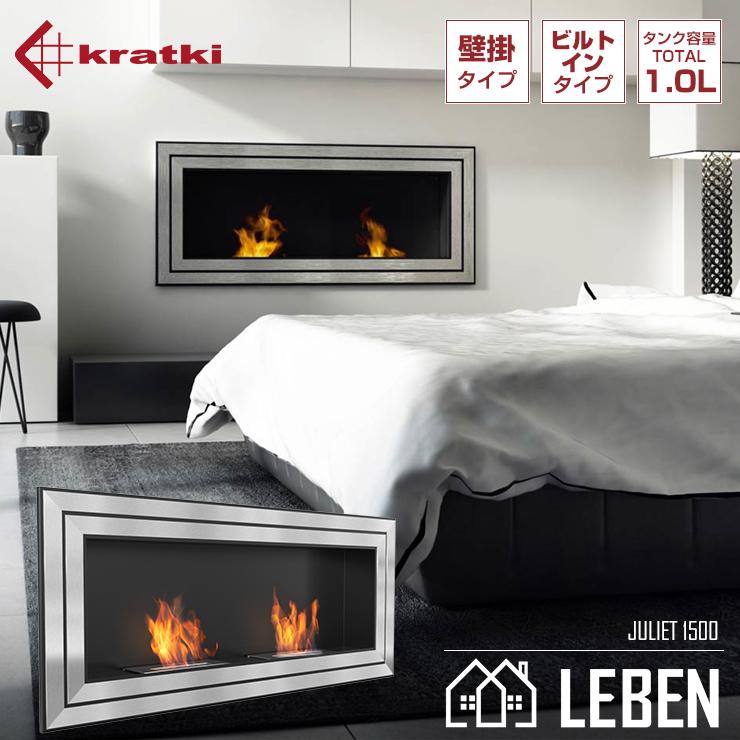 -バイオエタノール暖炉 KRATKI クラトキ JULIET 1500 ジュリエット 壁掛け ストーブ 暖房