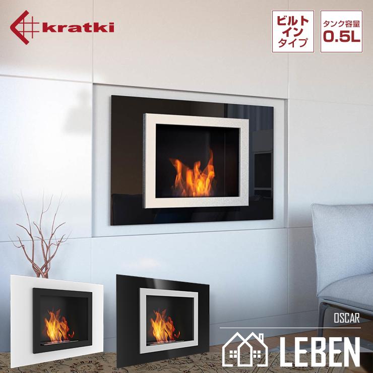 -バイオエタノール暖炉 KRATKI クラトキ OSCAR オスカー ビルトイン 埋め込み 壁掛け ストーブ 暖房