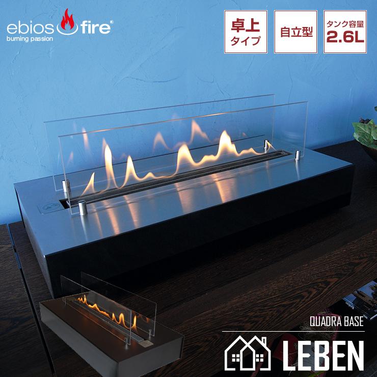 ebios fire エビオスファイヤー QUADRA BASE クアドラベース ブラック バイオエタノール暖炉 ストーブ 暖房