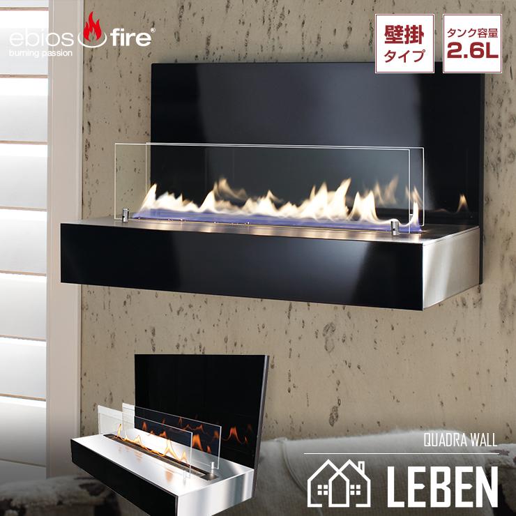 バイオエタノール暖炉 ebios fire エビオスファイヤー QUADRA WALL クアドラウォール ステンカラー ストーブ 暖房