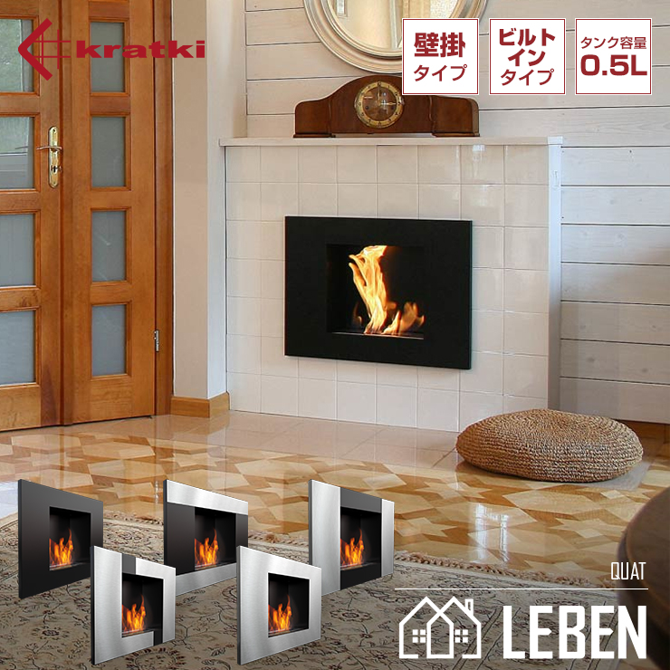 バイオエタノール暖炉 KRATKI クラトキ QUAT クワット 壁掛け ストーブ 暖房・