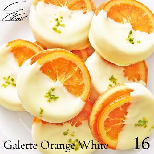 銀座スイーツリキュール香るバレンシアオレンジとホワイトチョコレートの組合せ 最安値 永遠の定番モデル ガレットオランジェ ホワイト 16個入り 内祝い